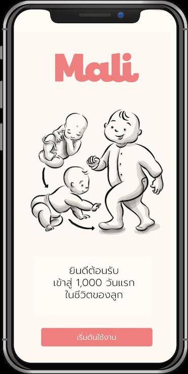 มะลิแอป ยินดีต้อนรับเข้าสู่ 1,000 วันแรกในชีวิตของลูก