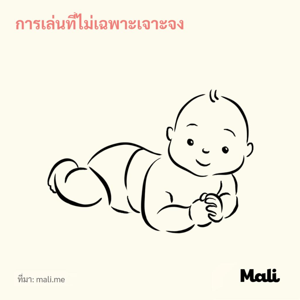ความสำคัญของการเล่น-การเล่นที่ไม่เฉพาะเจาะจง-การเล่นของเด็กเล็กวัยแรกเกิด-2ปี-Mali.me