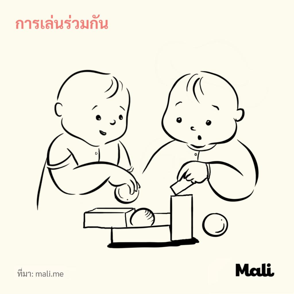 ความสำคัญของการเล่น-การเล่นร่วมกัน-การเล่นของเด็กเล็กวัยแรกเกิด-2ปี-Mali.me