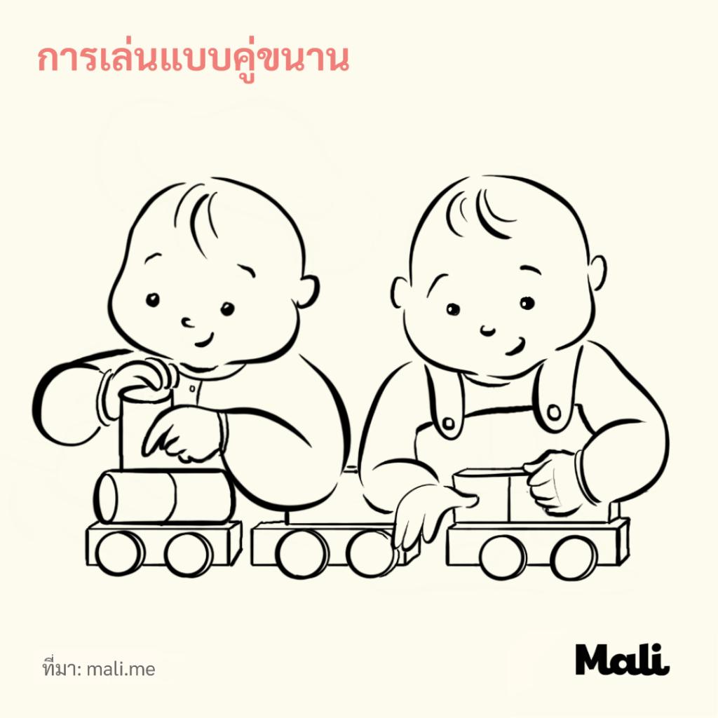 ความสำคัญของการเล่น-การเล่นแบบคู่ขนาน-การเล่นของเด็กเล็กวัยแรกเกิด-2ปี-Mali.me