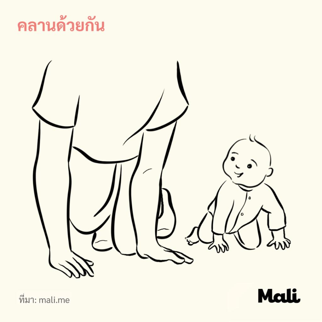 คลานด้วยกัน 5 วิธีช่วยกระตุ้นให้ลูกคลาน by Mali