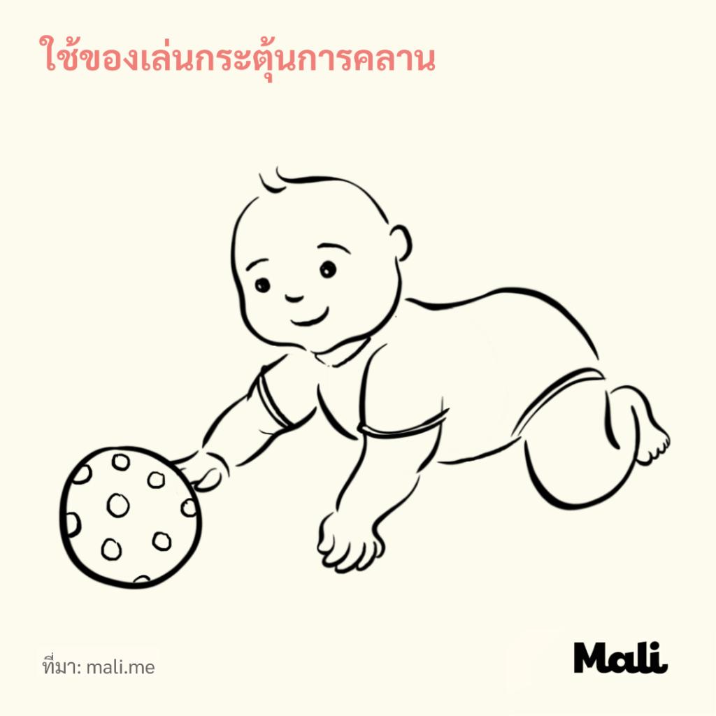 ใช้ของเล่นกระตุ้นการคลาน 5 วิธีช่วยกระตุ้นให้ลูกคลาน by Mali