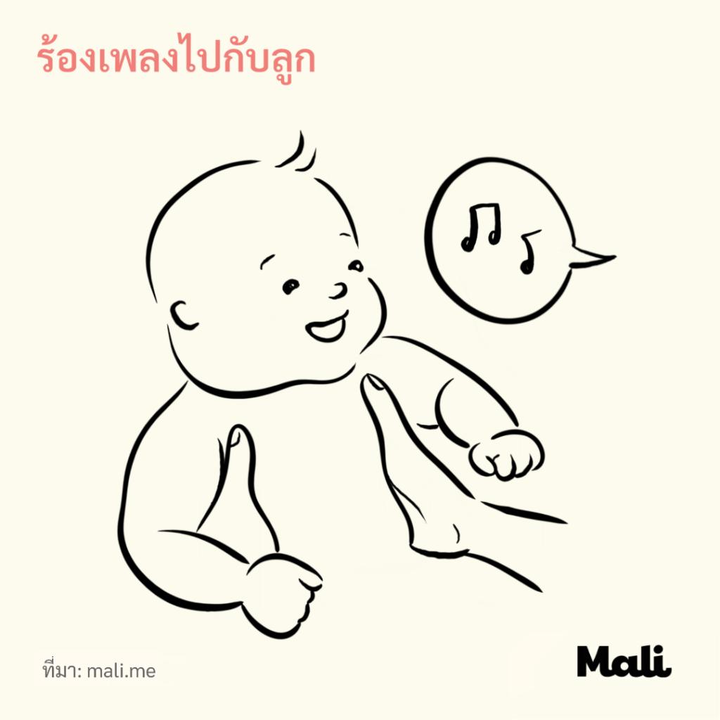 กฎ 6 ข้อเพื่อช่วยเพิ่มทักษะทางภาษาให้ลูก_ร้องเพลงไปกับลูก by Mali