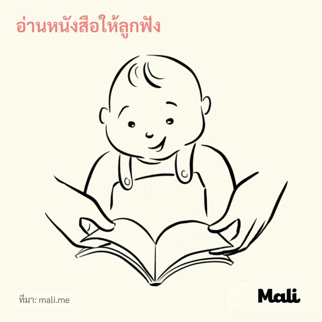 กฎ 6 ข้อเพื่อช่วยเพิ่มทักษะทางภาษาให้ลูก_อ่านหนังสือให้ลูกฟัง by Mali