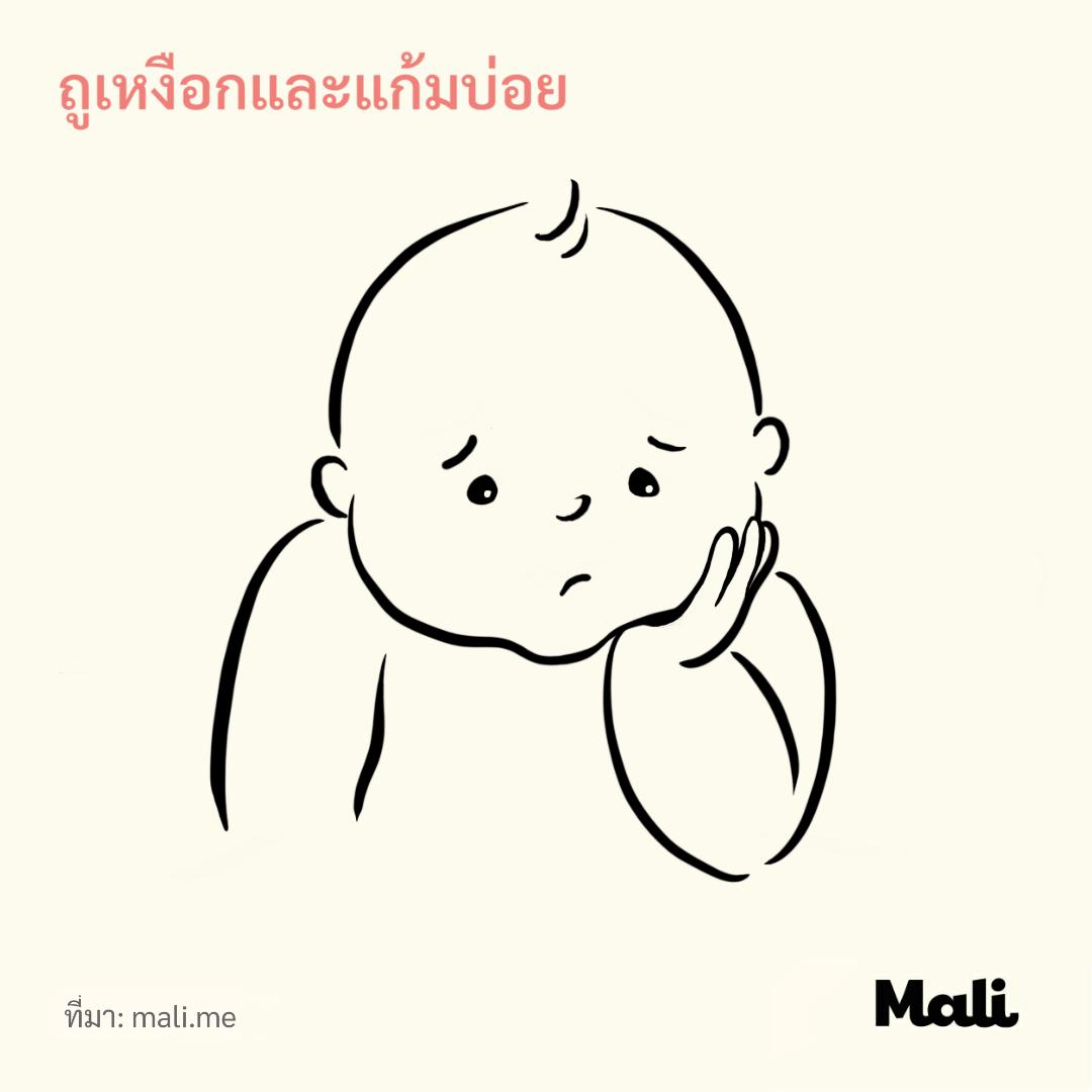 ถูเหงือกและแก้มบ่อย_6 วิธีในการสังเกตว่าลูกป่วยหรือแค่ฟันขึ้น by Mali