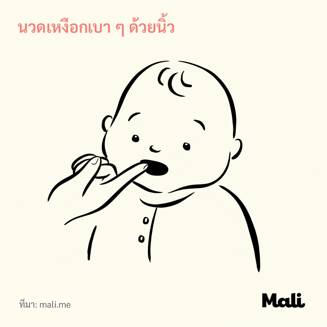 นวดเหงือกเบา ๆ ด้วยนิ้ว_5 วิธีบรรเทาอาการปวดที่เกี่ยวกับฟัน by Mali