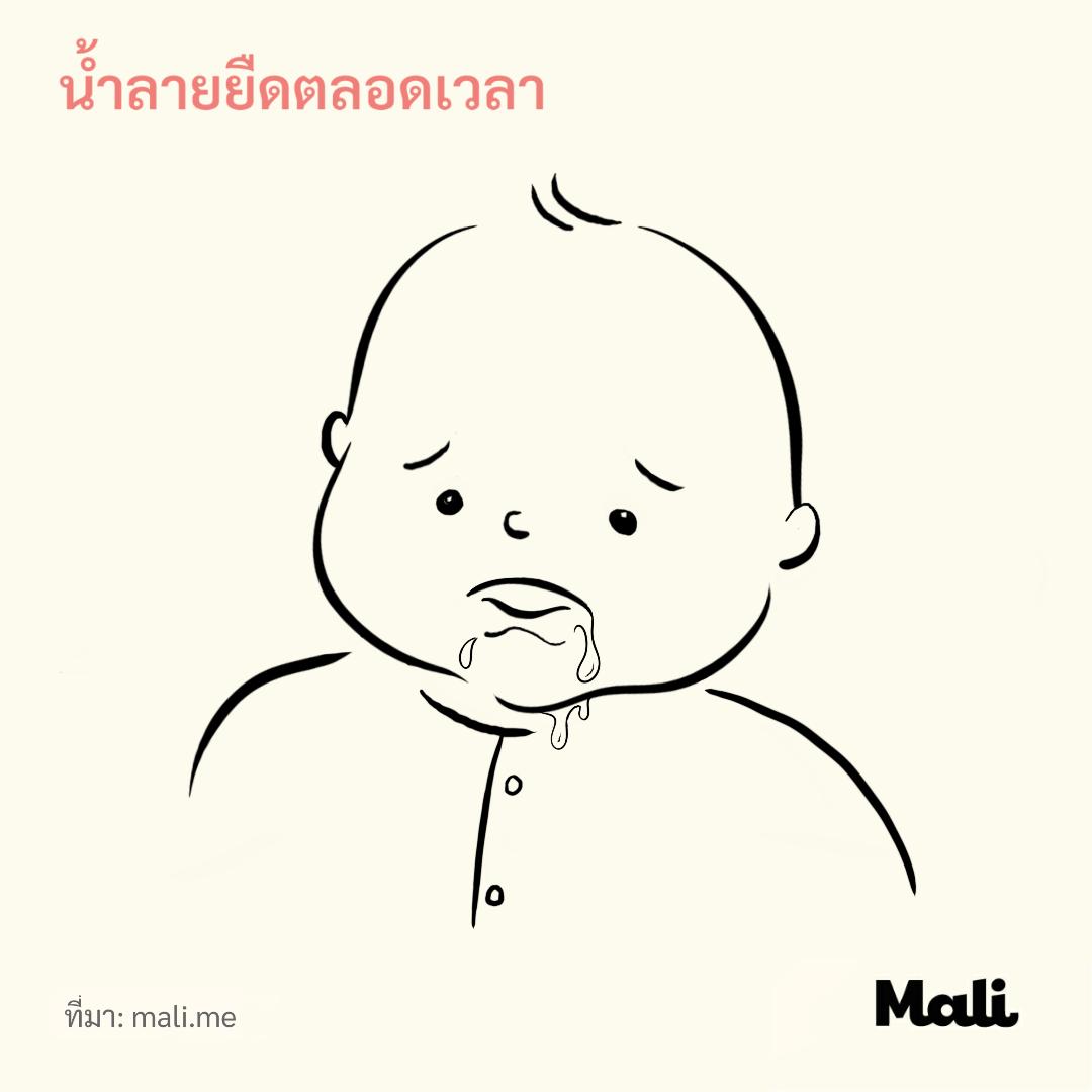 น้ำลายยืดตลอดเวลา_6 วิธีในการสังเกตว่าลูกป่วยหรือแค่ฟันขึ้น by Mali