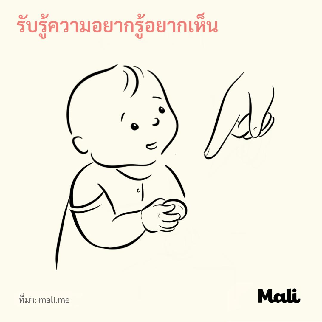 รับรู้ความอยากรู้อยากเห็น_7 เคล็ดลับสำหรับการพูดคุยกับทารก by Mali