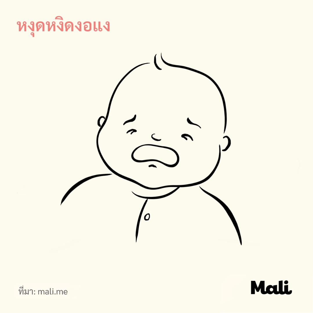 หงุดหงิดงอแง_6 วิธีในการสังเกตว่าลูกป่วยหรือแค่ฟันขึ้น by Mali
