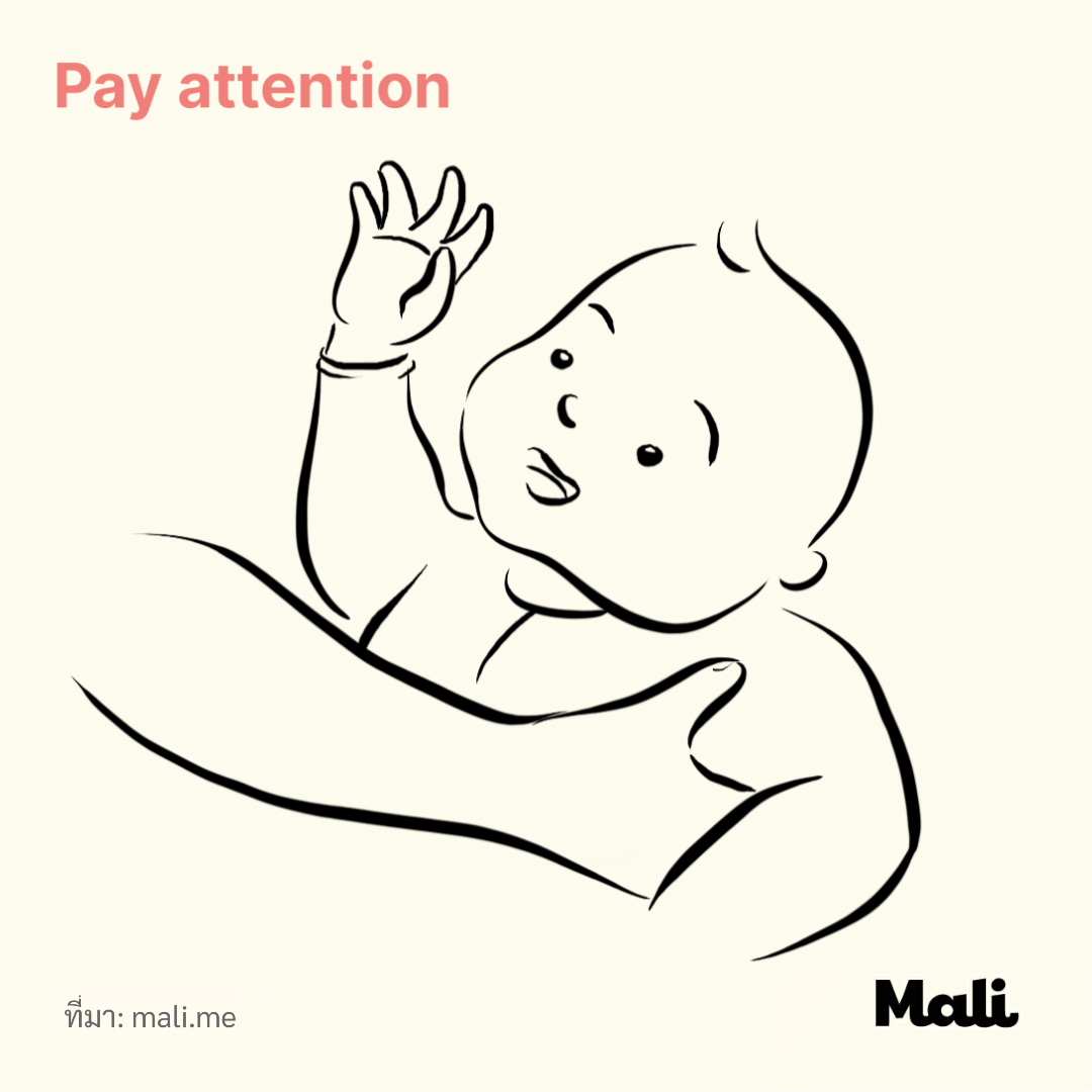 Pay attention_7 important things to do when talking to a baby by Mali